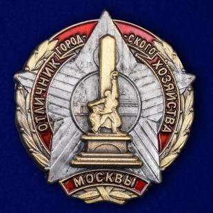 Нагрудный знак Отличник городского хозяйства Москвы