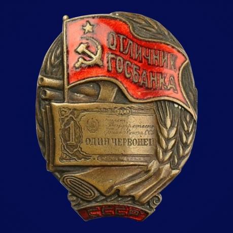 Знак Отличник Госбанка СССР