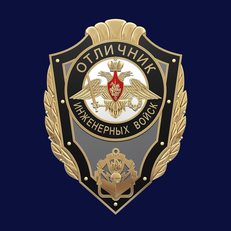 Знак Отличник Инженерных войск