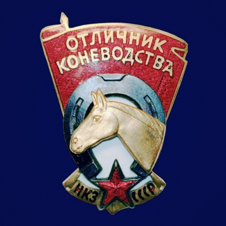 Знак Отличник коневодства НКЗ СССР