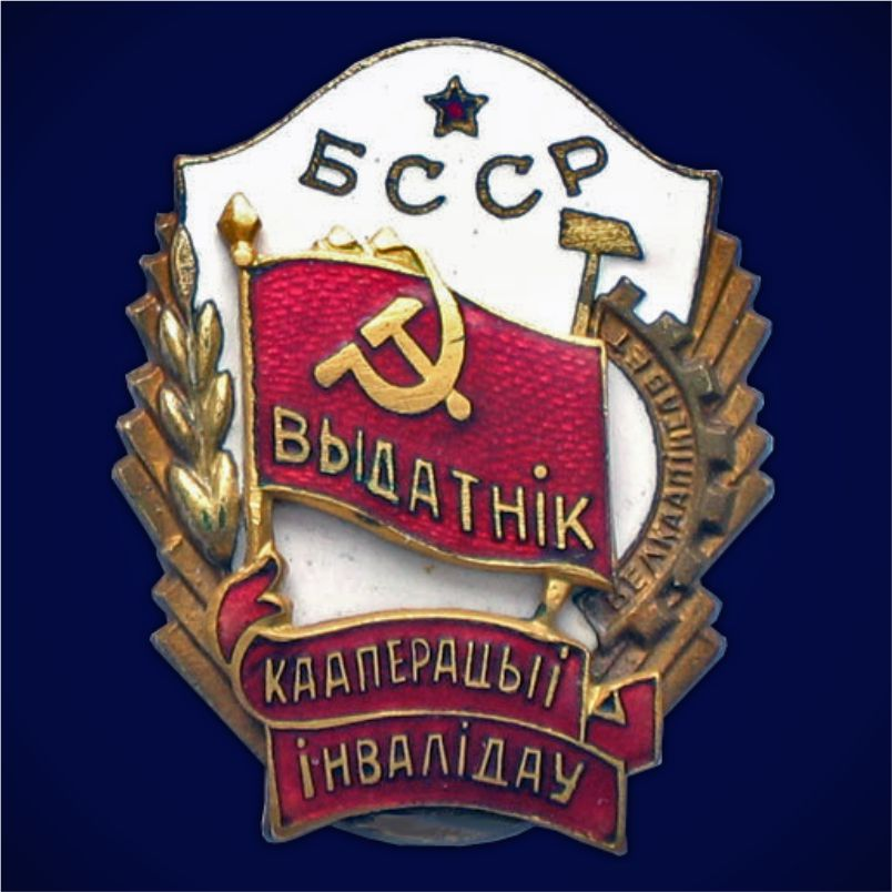 Знак Отличник кооперации инвалидов Белорусской ССР