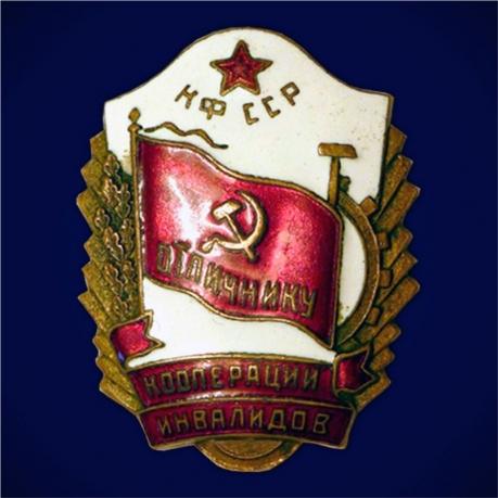 Знак Отличник кооперации инвалидов Карело-Финской ССР