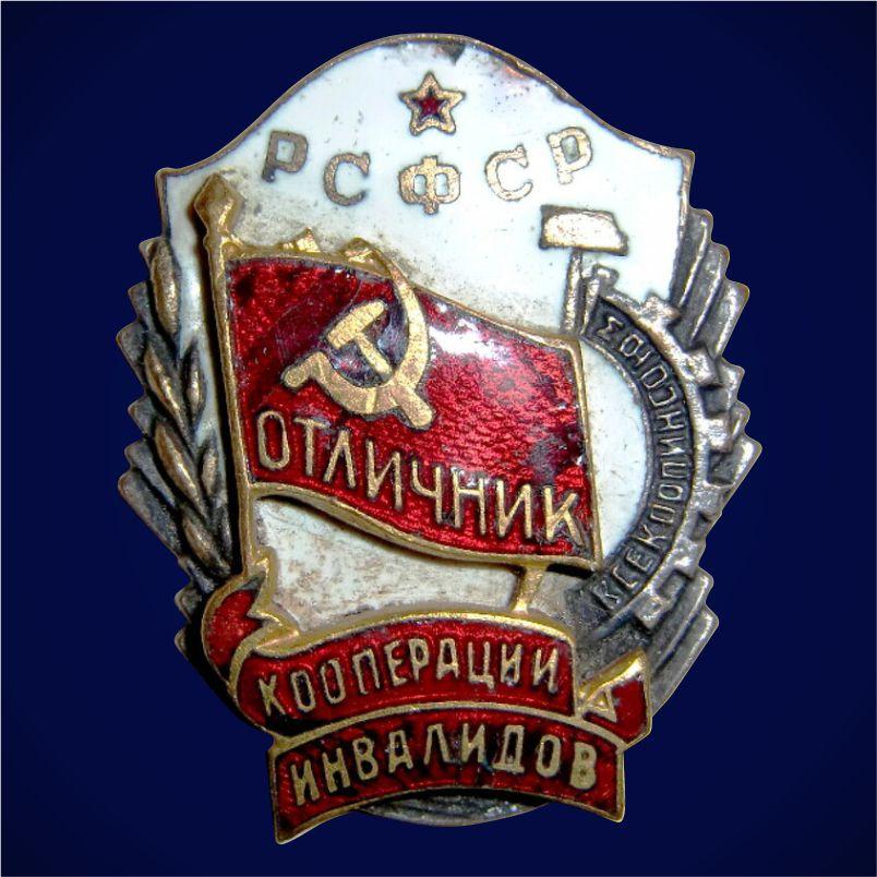 Знак Отличник кооперации инвалидов РСФСР 1945-1953 годы