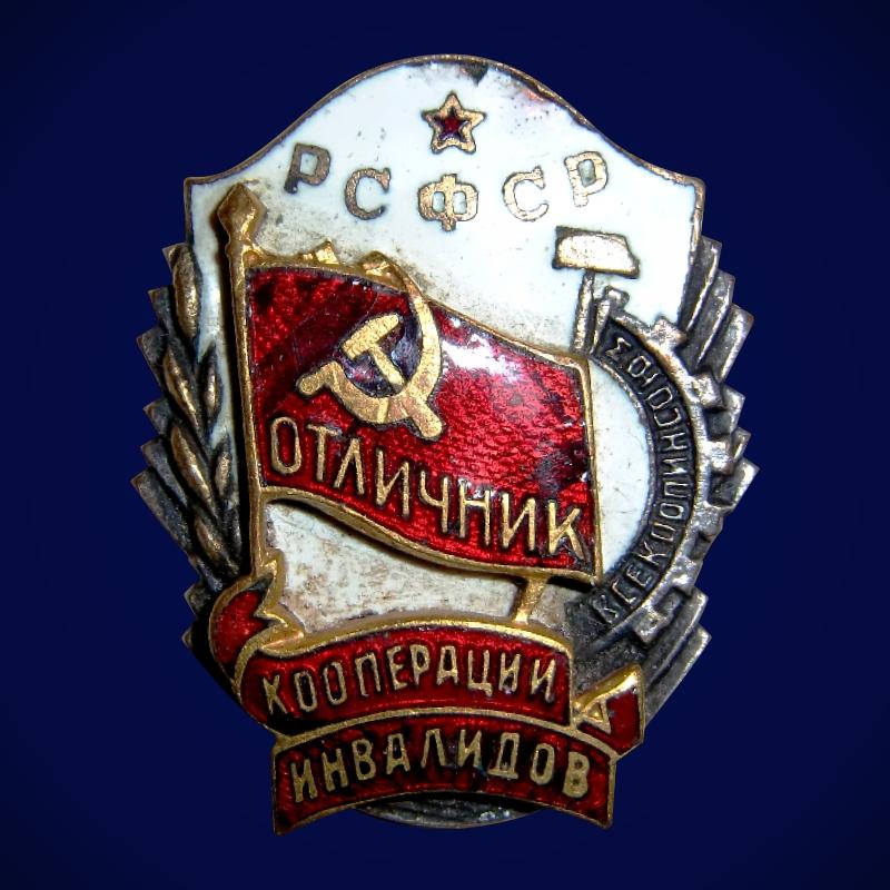 Знак Отличник кооперации инвалидов РСФСР