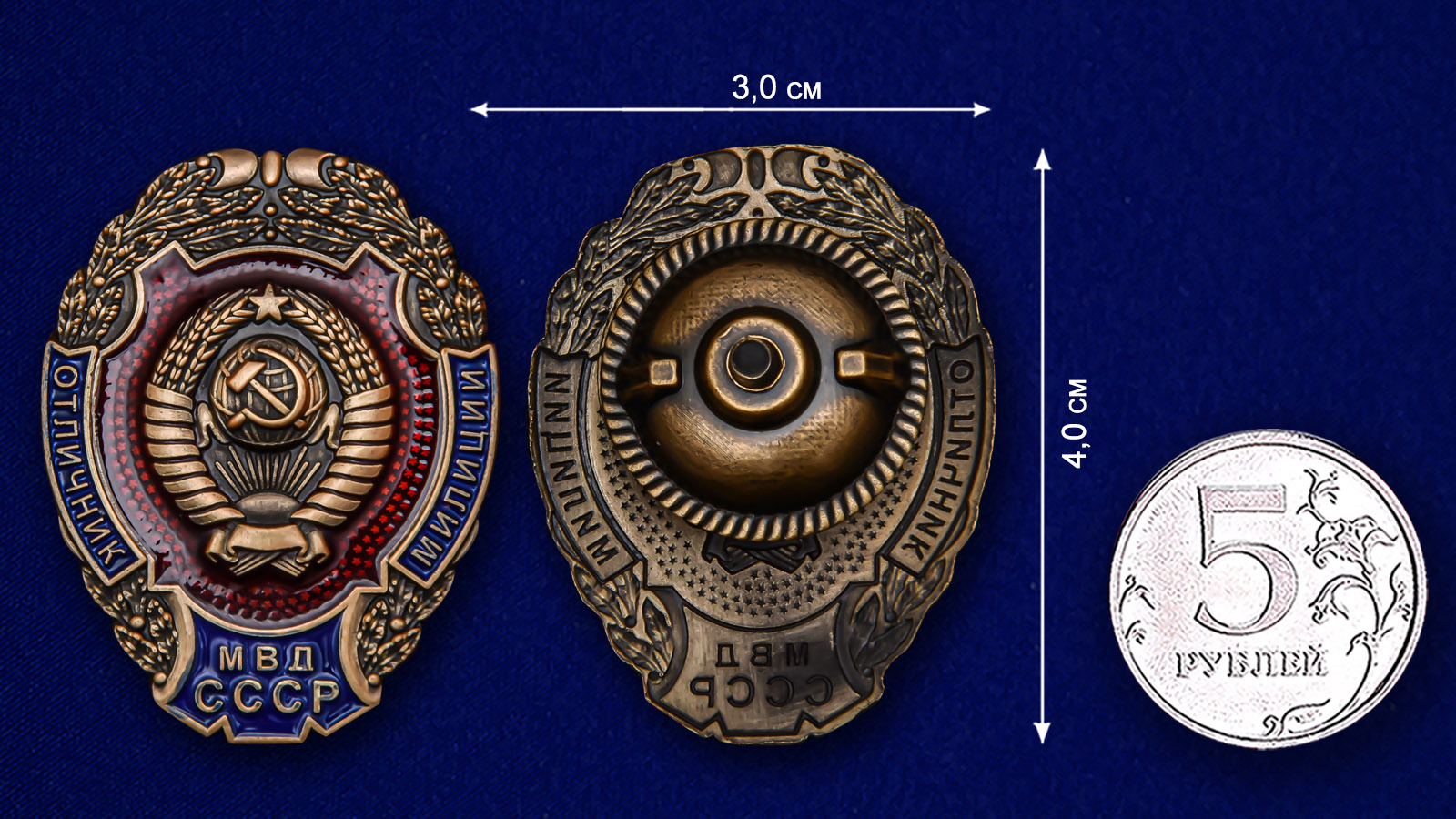 Знак Отличник милиции МВД СССР - размер