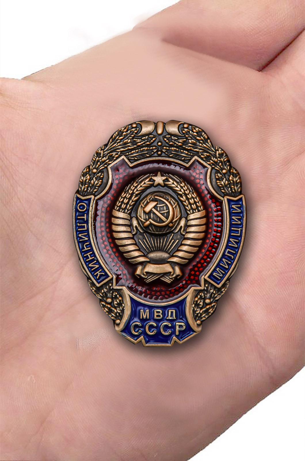 Заказать знак Отличник милиции МВД СССР