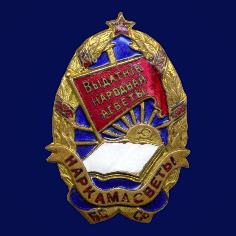 Знак Отличник народного просвещения Белорусской ССР