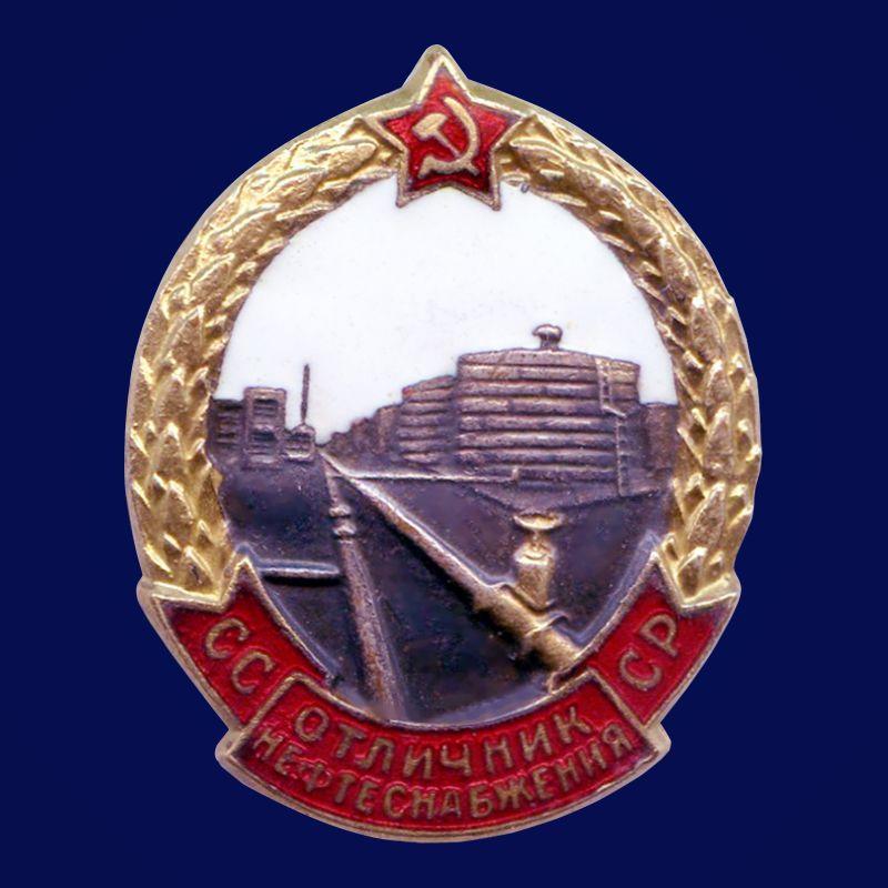 Знак Отличник нефтеснабжения СССР 1942-1948 годы