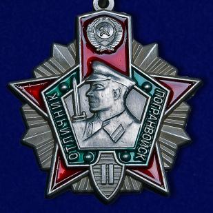 """Знак """"Отличник Погранвойск"""" 2 степени"""