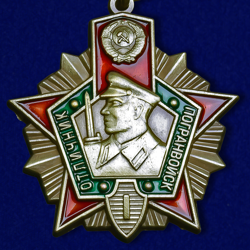 """Знак """"Отличник Погранвойск СССР"""" 1 степени"""