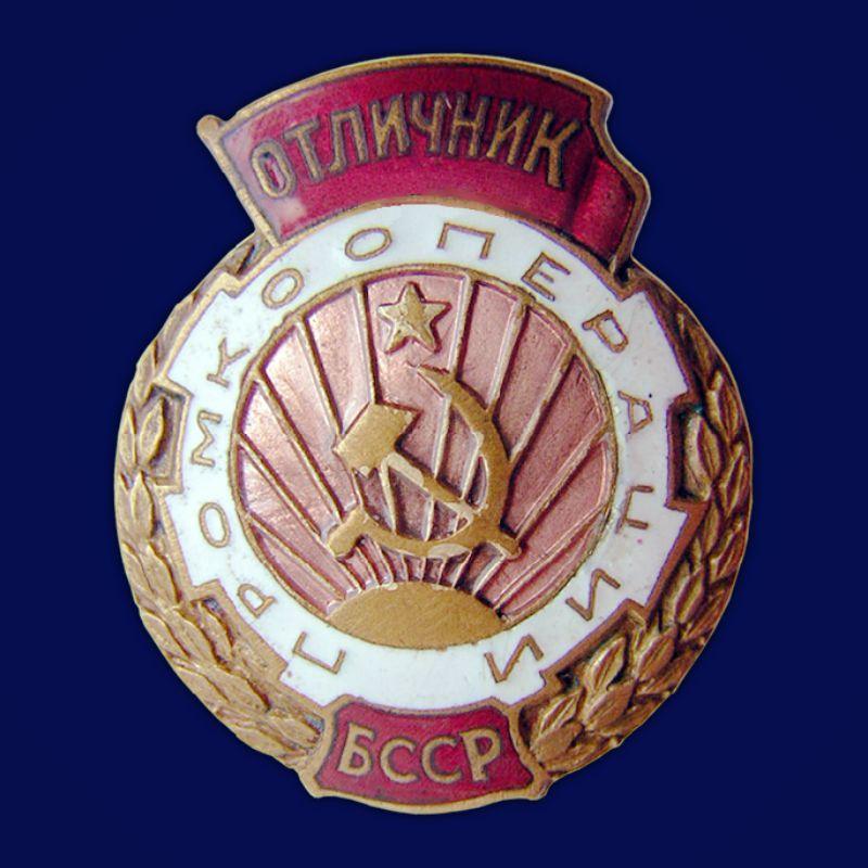Знак Отличник промкооперации БССР
