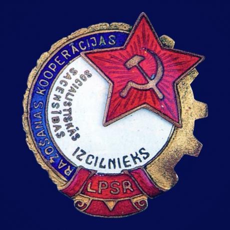 Знак Отличник промкооперации Латвийской ССР