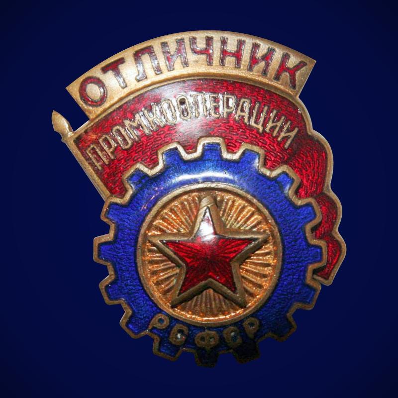 Знак Отличник промкооперации РСФСР. Тип 1