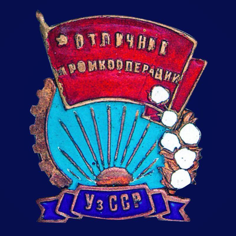 Знак Отличник промкооперации Узбекской ССР