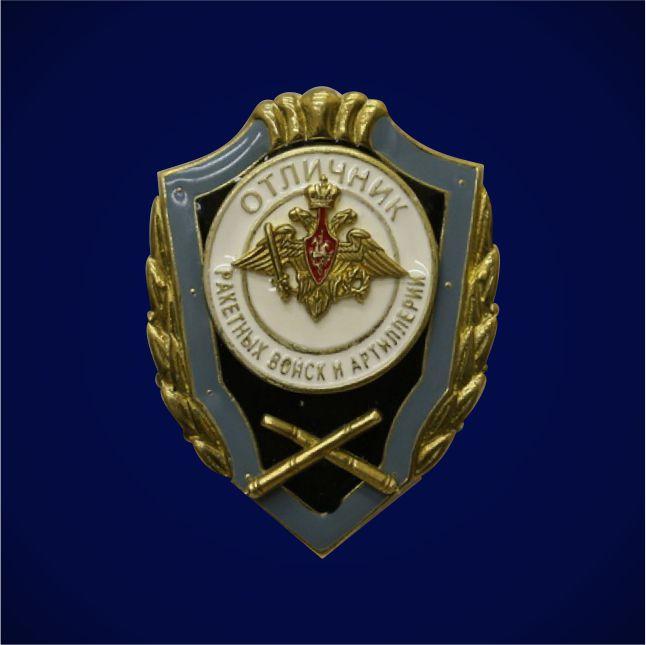 Знак Отличник Ракетных войск и артиллерии