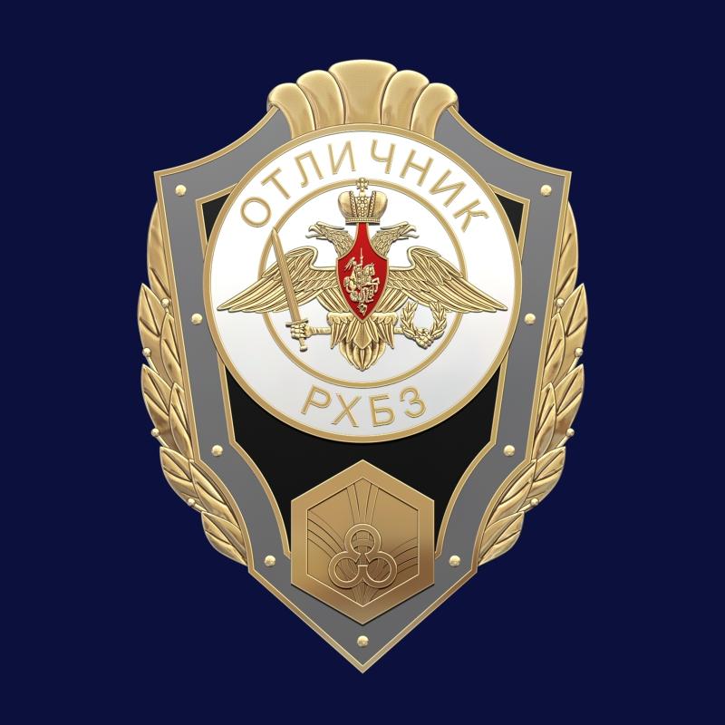 Знак Отличник РХБЗ