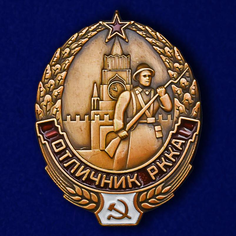 """Знак """"Отличник РККА"""""""