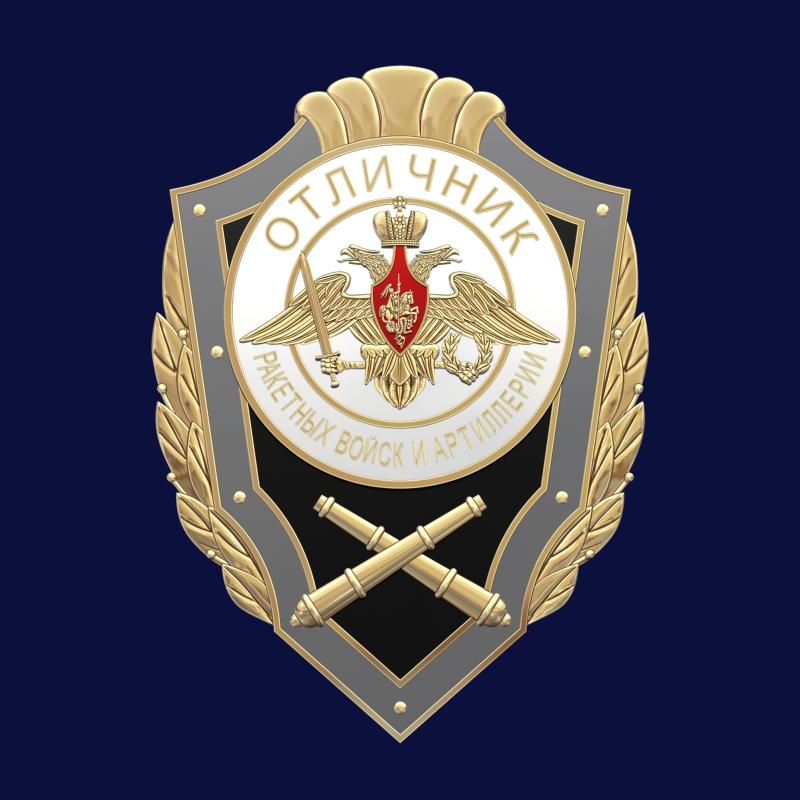 Знак Отличник РВиА