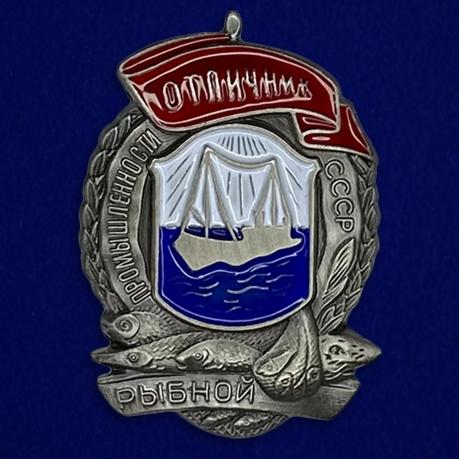 Знак Отличник рыбной промышленности СССР