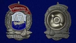 """Знак """"Отличник рыбной промышленности СССР"""" по лучшей цене"""