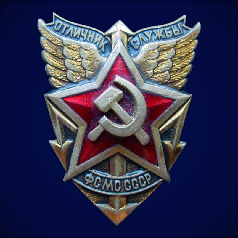 Знак Отличник службы ФСМС СССР