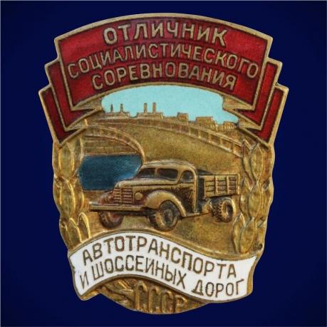 Знак Отличник социалистического соревнования автотранспорта и шоссейных дорог