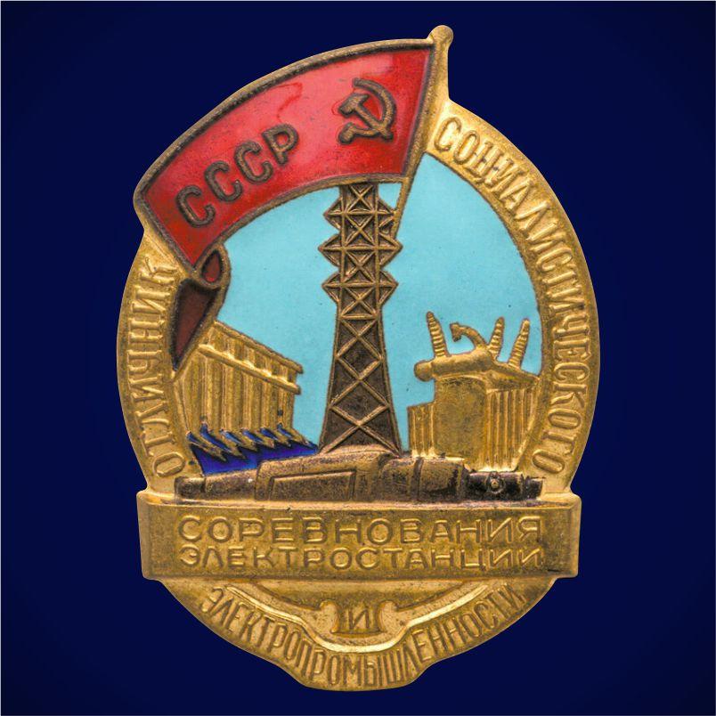 Знак Отличник социалистического соревнования Электростанций и Электропромышленности СССР 1950 год