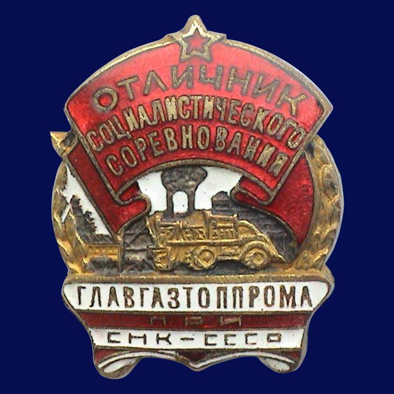 Знак Отличник социалистического соревнования Главгазтоппрома при СНК СССР