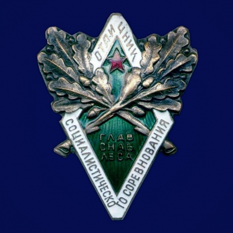 Знак Отличник социалистического соревнования Главснаблеса 1943 год
