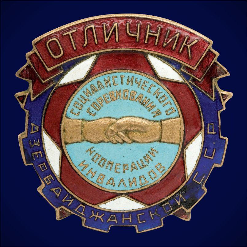 Знак Отличник социалистического соревнования кооперации инвалидов Азербайджанской ССР