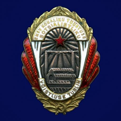 Знак Отличник социалистического соревнования местной промышленности Эстонской ССР