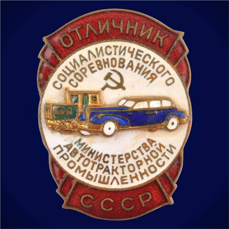 Знак Отличник социалистического соревнования министерства автотракторной промышленности СССР 1947-1953 годы