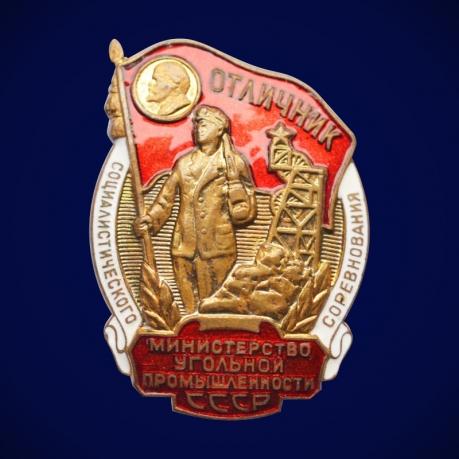 Знак Отличник социалистического соревнования Министерства Угольной Промышленности СССР, тип №1