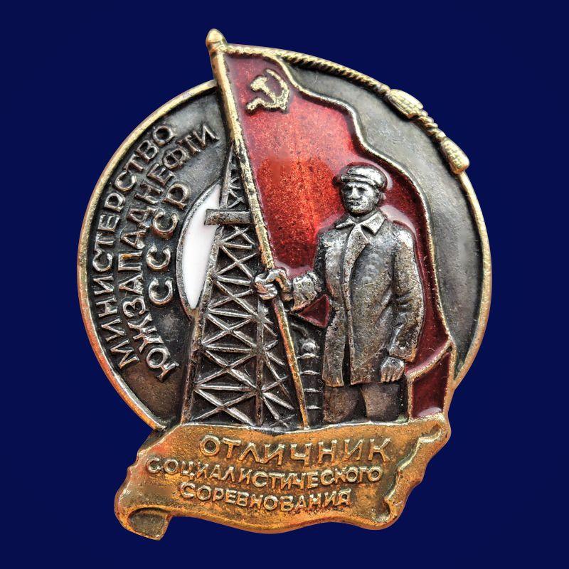 Знак Отличник социалистического соревнования Министерства Южзападнефти СССР 1947-1948 годы