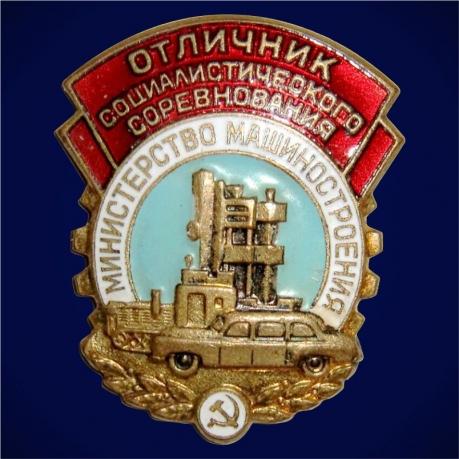 Знак Отличник социалистического соревнования Министерство машиностроения 1956 год