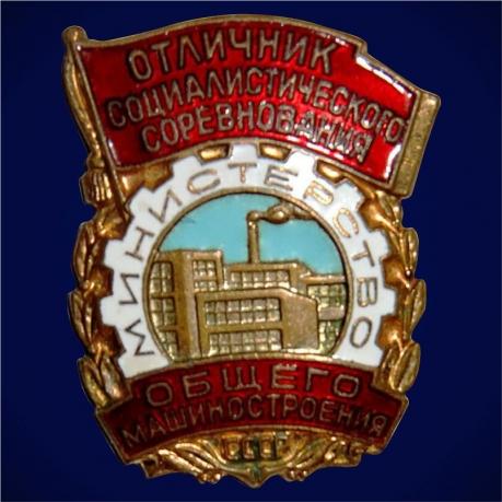 Знак Отличник социалистического соревнования Министерство общего машиностроения СССР 1955-1957 годы