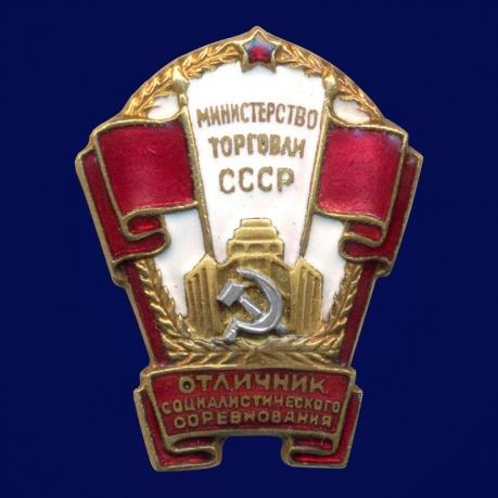 Знак Отличник социалистического соревнования Министерство торговли СССР 1946-1953 годы