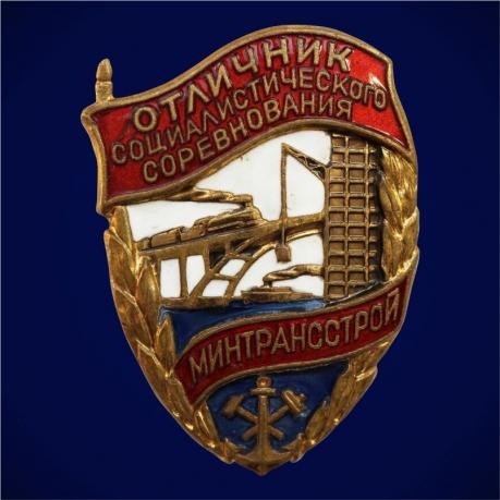 Знак Отличник социалистического соревнования Минтрансстрой 1950 год