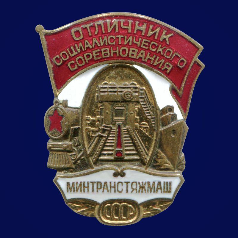Знак Отличник социалистического соревнования Минтранстяжмаш СССР