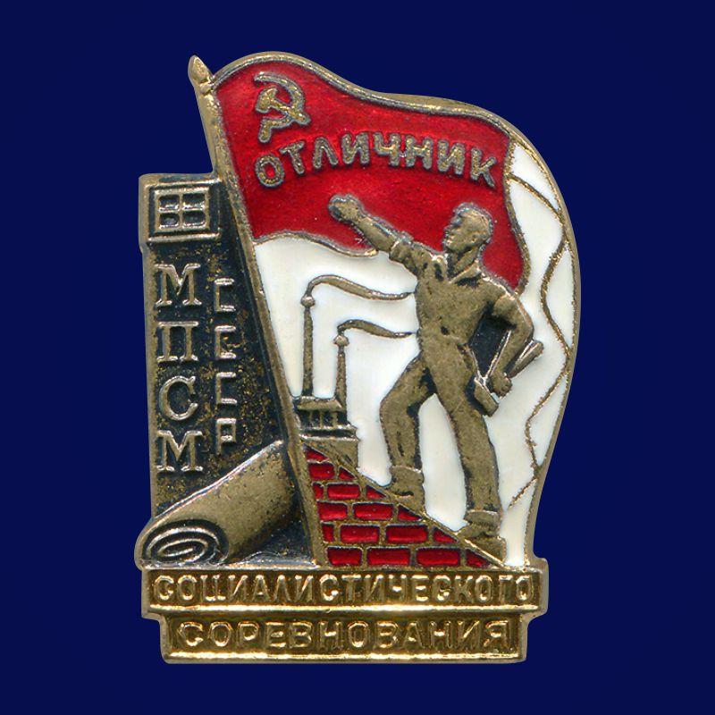 Знак Отличник социалистического соревнования МПСМ СССР 1946-1957 годы