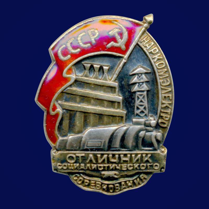 Знак Отличник социалистического соревнования Наркомэлектро СССР 1940-1946 годы