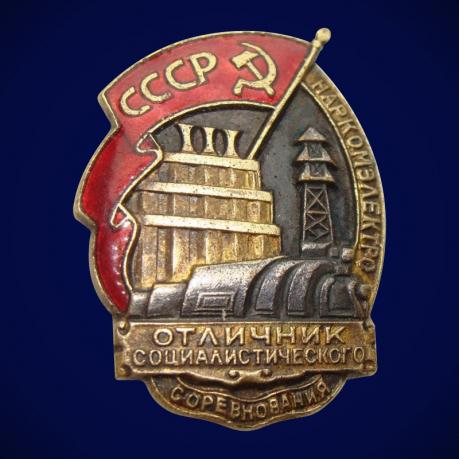 Знак Отличник социалистического соревнования Наркомэлектро СССР