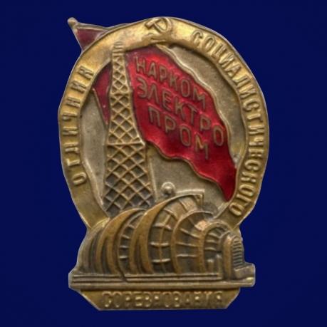Знак Отличник социалистического соревнования Наркомэлектропром 1941-1946 годы