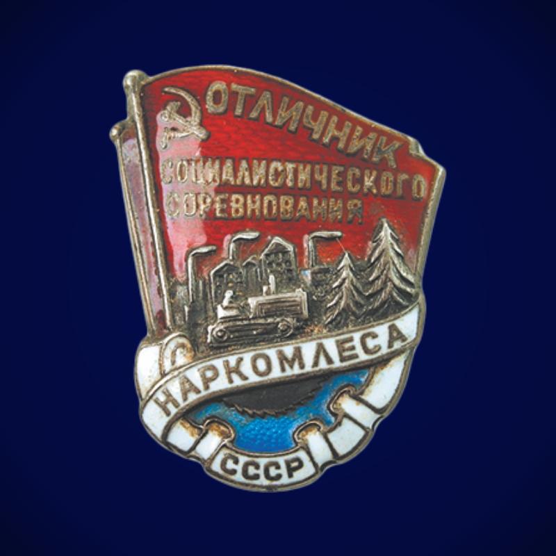 Знак Отличник социалистического соревнования Наркомлеса СССР