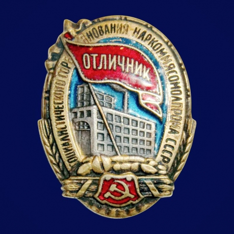 Знак Отличник социалистического соревнования Наркоммясомолпрома СССР 1939-1946 годы