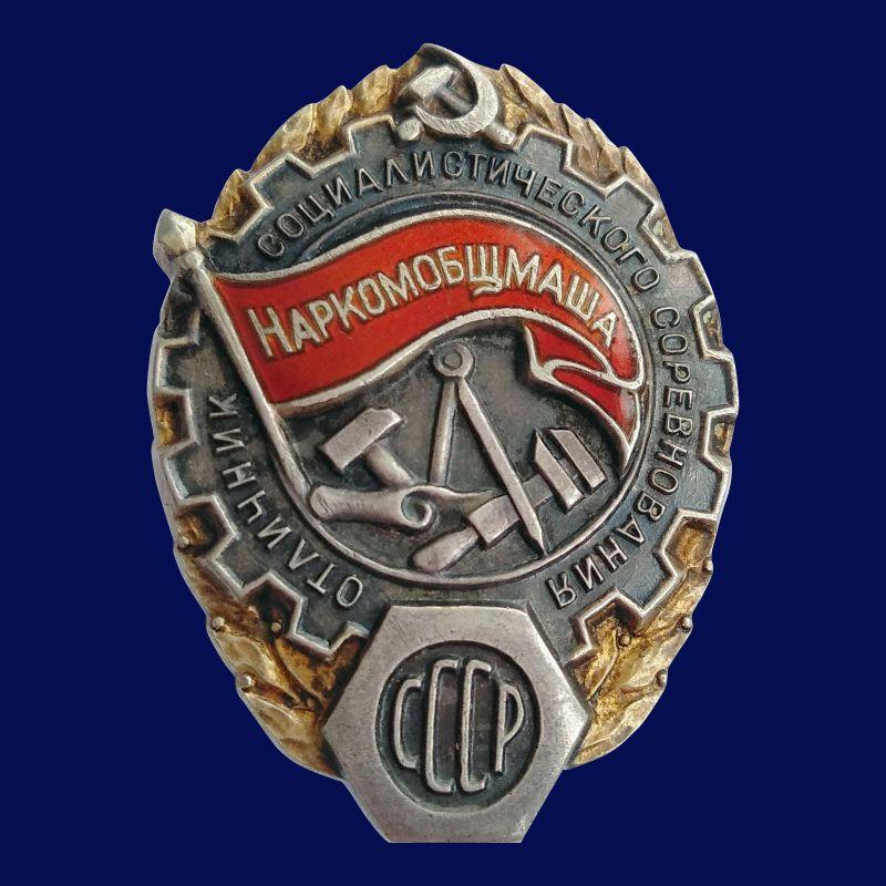 Знак Отличник социалистического соревнования Наркомобщмаша 1939-1941 годы
