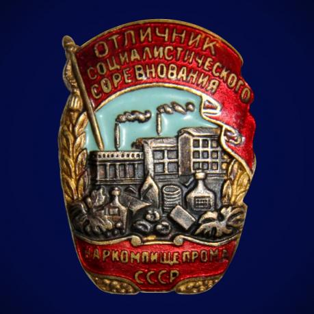 Знак Отличник социалистического соревнования Наркомпищепрома СССР
