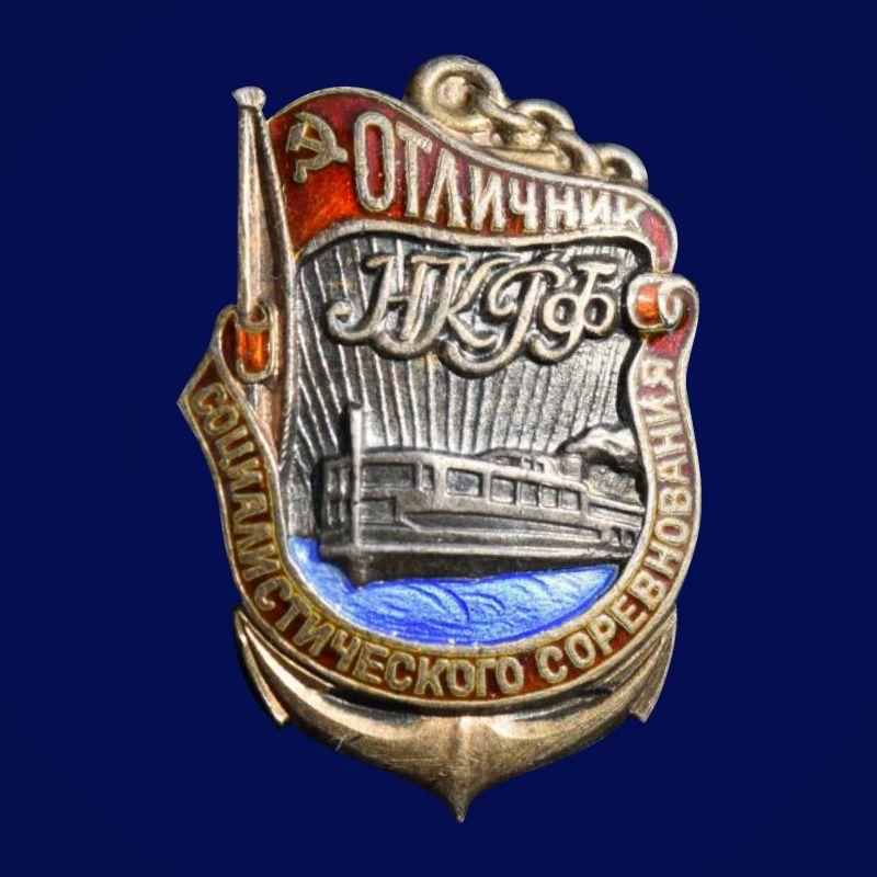 Знак Отличник социалистического соревнования Наркомречфлота 1939-1946 годы