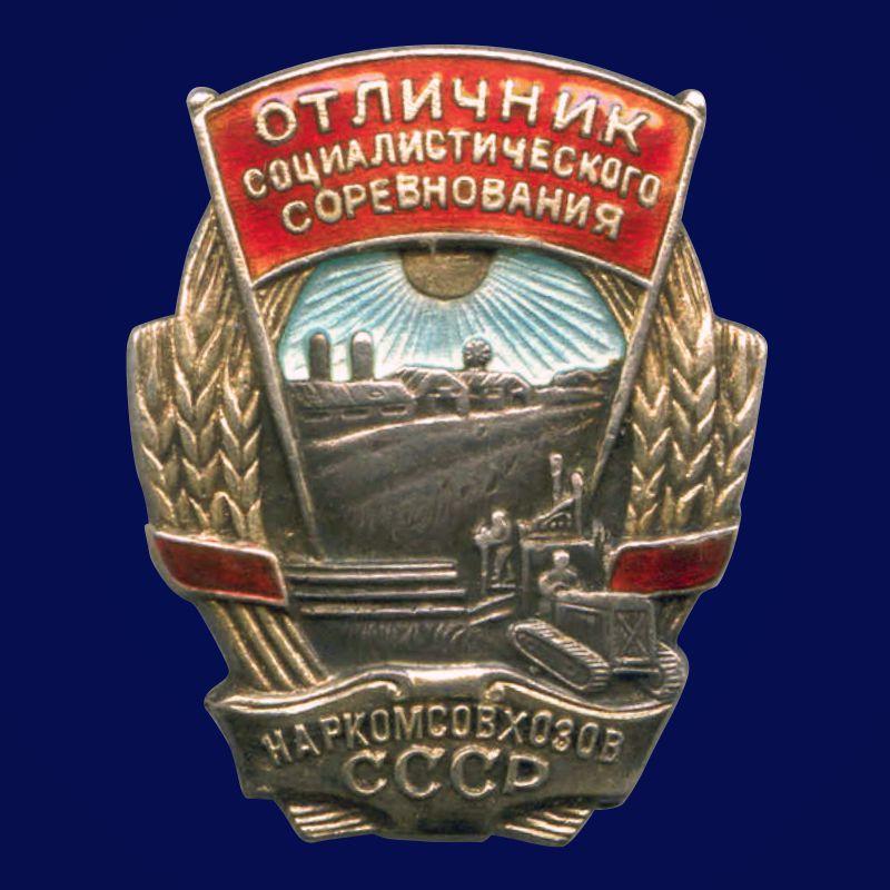 Знак Отличник социалистического соревнования Наркомсовхозов CCCР