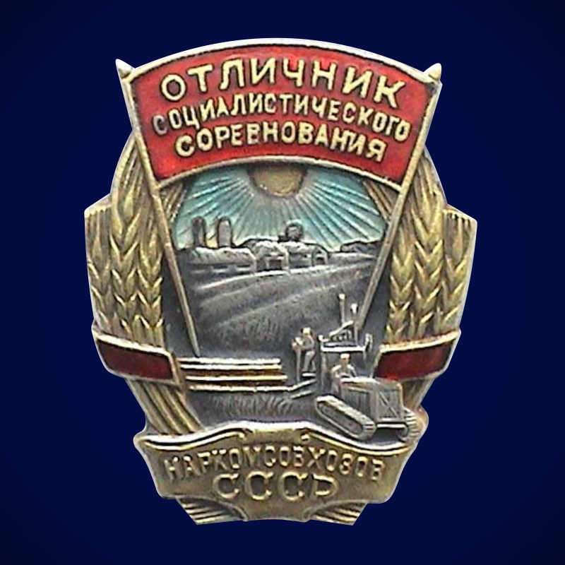 Знак Отличник социалистического соревнования Наркомсовхозов СССР